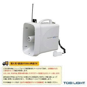 【運動場用品 設備・備品 TOEI(トーエイ)】 [送料別途]拡声器TWB300N(B-3942)