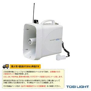 【運動場用品 設備・備品 TOEI(トーエイ)】 [送料別途]ワイヤレスメガホンTWB300(B-3943)
