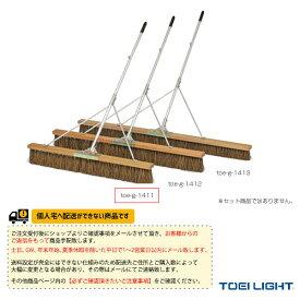 【テニス コート用品 TOEI(トーエイ)】 [送料別途]コートブラシS120S-H(G-1411)