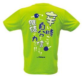 ヤサカ・卓球Tシャツ(メンズサイズ)【辛い時こそ自分を信じろ!・・】YK-204ライム