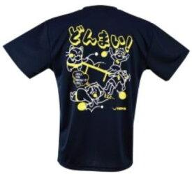 ヤサカ・卓球Tシャツ(メンズサイズ)【どんまい!】YK-208NB