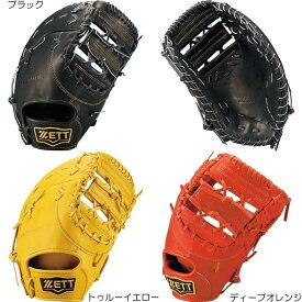 ゼット 一般軟式用 ファーストミット プロステイタス 軟式野球 BRFB30913