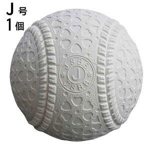 少年軟式 野球 ボール J球 J号球 1個 ケンコーボール J号(軟式少年用)新規格