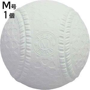軟式 野球 ボール M球 M号球 1個 ケンコーボール M号(一般用・中学生用)新規格