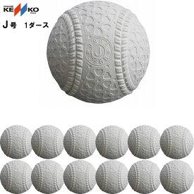 新規格 少年軟式 野球 ボール J球 J号球 (1ダース) ケンコーボール J号(軟式少年用)