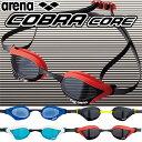 【ポイント2倍】●arena(アリーナ)クッション付き★トップレーシングゴーグル【COBRA CORE】AGL-230*