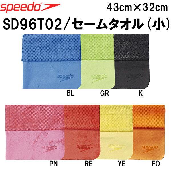 ●speedo(スピード)★セームタオル(小)★SD96T02*