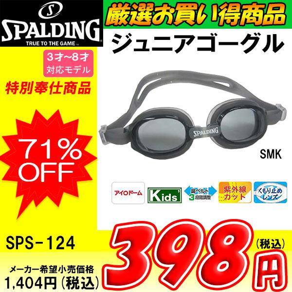【ポイント5倍】●【厳選お買い得商品】★SPALDING(スポルディング)★ジュニアクッションゴーグル★SPS-124