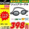●【厳選お買い得商品】★SPALDING(スポルディング)★ジュニアクッションゴーグル★SPS-124