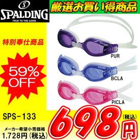 ●【厳選お買い得商品】★SPALDING(スポルディング)★クッションゴーグル★SPS-133