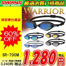 ●【厳選お買い得商品】SWANS(スワンズ)デザイナースタイル★WARRIOR★クッションミラーゴーグル★SR-700M*