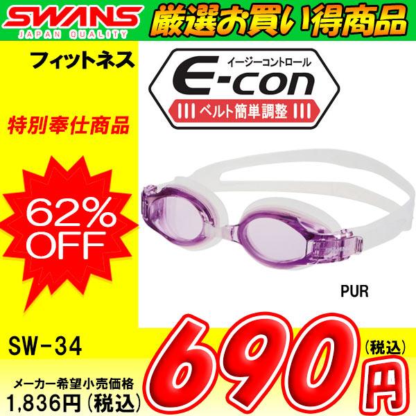 【ポイント5倍】●【厳選お買い得商品】SWANS(スワンズ)★E-con★クッションゴーグル★SW-34
