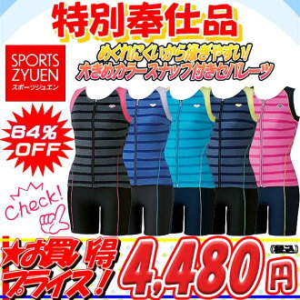 ★ LAR-7246W with ★ arena ★ Lady's ★ fitness swimsuit ★ midriff ★ color snap from 4/10 20:00 for ◎ 17 years in the fall and winter