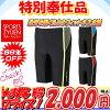 It is ◎ Mizuno ★ men fitness ★ half spats ★ N2JB7101 from 3/2 12:00