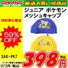 ●【厳選お買い得商品】★SWANS(スワンズ)★ジュニアメッシュキャップ★SA-6PK6