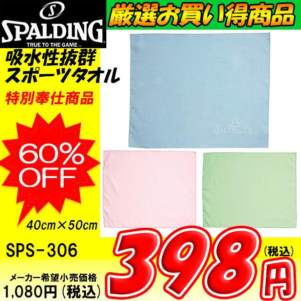 ●【厳選お買い得商品】★SPALDING(スポルディング)★スポーツタオル(ソフトセーム)★SPS-306