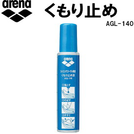 ◎●arena(アリーナ) クモリ止メ AGL-140