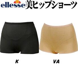 ◎●エレッセ ビヒップショーツ ES96400