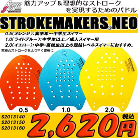 【全品クーポン利用で10%OFF】●◎soltec(ソルテック)STROKEMAKERS NEOストロークメーカー(0.5/1.0/2.0)S2013*