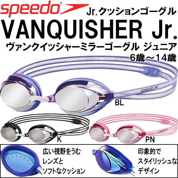 ●【お買い得】speedo(スピード)VANQUISHER(ヴァンクイッシャー)ジュニアクッションミラーゴーグルSD91G60C*