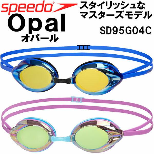 ●【お買い得】speedo(スピード)Opal(オパール)クッションミラーゴーグルSD95G04C*