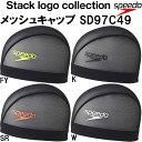 【ポイント2倍】●17春夏モデルspeedo(スピード)『Stack logo collection』メッシュキャップSD97C49*