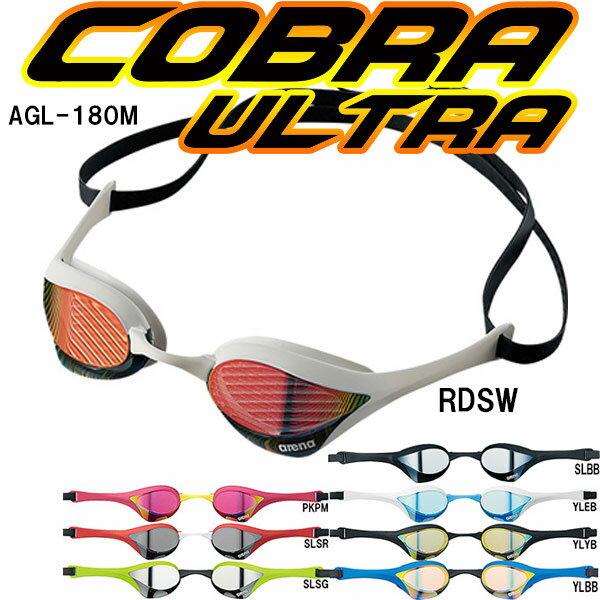 ●arena(アリーナ)【COBRA ULTRA】クッション付き★トップレーシング★ミラーゴーグルAGL-180M*