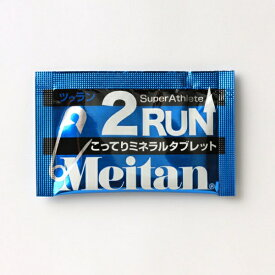 MEITAN メイタン サプリメント 2RUN 1袋 2粒入 5612