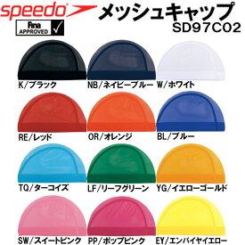 【全品クーポン利用で10%OFF】●speedo(スピード)メッシュキャップSD97C02*