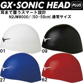 ●MIZUNO(ミズノ)【GX SONIC HEAD PLUS】シリコーンキャップ★N2JW8000