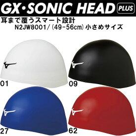 ●MIZUNO(ミズノ)【GX SONIC HEAD PLUS】★小さめサイズ★シリコーンキャップ★N2JW8001