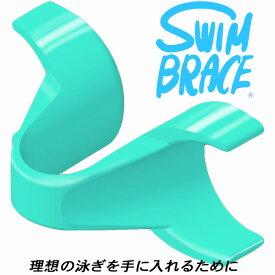 【P2倍+10%OFFクーポン】◎●スイムブレース SWIMBRACE トレーニングパドル フリーサイズ SBF01G-GRN