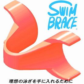 【P2倍+10%OFFクーポン】◎●スイムブレース SWIMBRACE トレーニングパドル フリーサイズ SBF01R-RED
