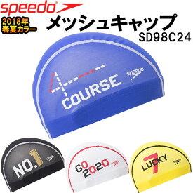 ●◎スピード★メッシュキャップ★SD98C24