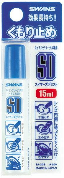 【今ならクーポン使って10%OFF!!】●SWANS(スワンズ)★曇り止め★スイマーズデミスト SA30B*