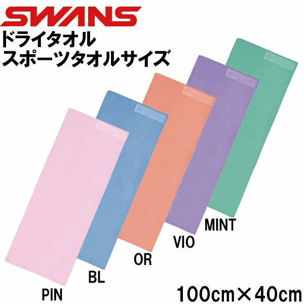 ●SWANS(スワンズ)★ドライタオル(スポーツタオルサイズ)★SA-126*