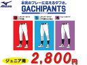 少年用 練習用 スペアパンツ ミズノ 「GACHI PANTS(ガチパンツ)」 12JD6F8