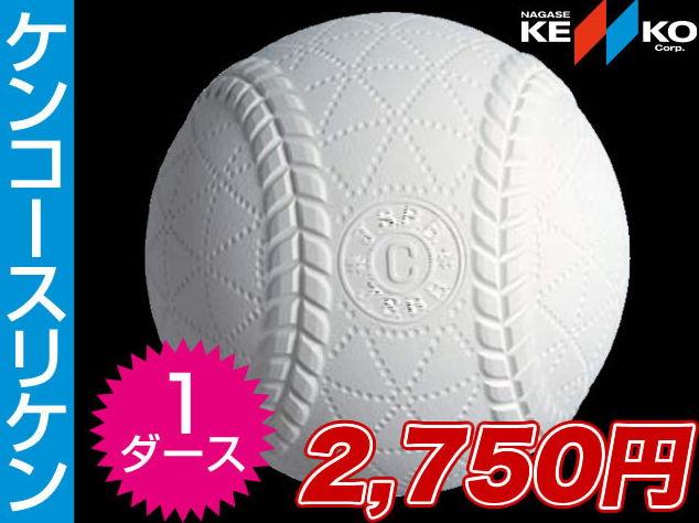 スリケン ナガセケンコー 検定落ち ダース売り 1ダース(12球入り) 軟式野球ボールA号 B号 C号 練習球