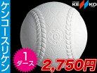 【ナガセケンコー】軟式野球ボールA号・B号・C号練習球(スリケン)1ダース(12球入り)