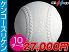 【ナガセケンコー】軟式野球ボールA号・B号・C号練習球(スリケン)10ダース(120球入り)