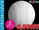 【ナガセケンコー】軟式野球ボールA号・B号・C号練習球(スリケン)2ダース(24球入り)