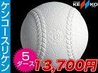 【ナガセケンコー】軟式野球ボールA号・B号・C号練習球(スリケン)5ダース(60球入り)