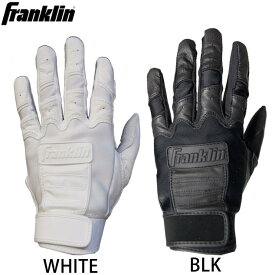 バッティンググローブ 両手用 フランクリン 野球 高校野球対応 20598 【ゆうパケット/メール便可】