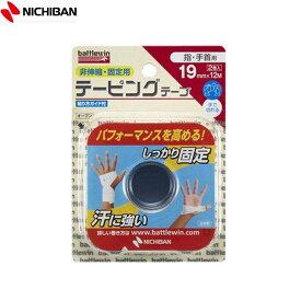 テーピング ニチバン テープ ブリスター 19mm×12m C19H