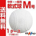 ナガセケンコー軟式野球ボールM号中学生・一般向け新軟式球メジャー試合球1ダース(12球入り)KENKO-M-1