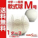 【ダイワマルエス】 軟式野球ボール M号 中学生・一般向け 新軟式球 メジャー 試合球 M号球 1ダース(12球入り) MARU…
