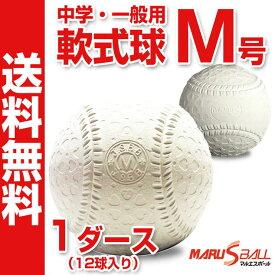 【ダイワマルエス】 軟式野球ボール M号 中学生・一般向け 新軟式球 メジャー 試合球 M号球 1ダース(12球入り) MARUESU-M-1