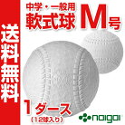 ナイガイ軟式野球ボールM号中学生・一般向け新軟式球メジャー試合球1ダース(12球入り)NAIGAI-M-1