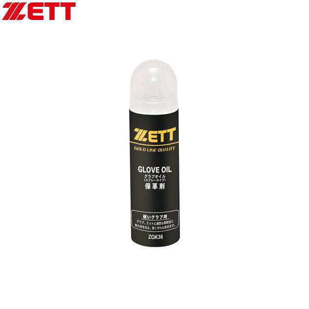 野球 ソフトボール グローブ メンテナンス用品 ゼット ZETT グラブ用スプレーオイル ZOK36