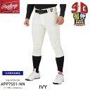 【ローリングス】 野球 ユニフォーム パンツ 3Dウルトラハイパーストレッチ ショートフィット アイボリー 公式戦対応 Rawlings2018SS APP7S01NN